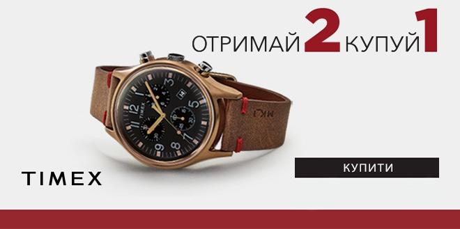 Акція на Timex «Два по ціні Одного»