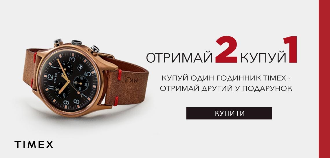 Акція на Timex «Два по ціні Одного». Купуйте Timex зараз!