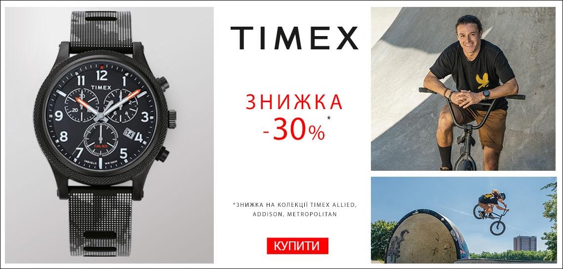 Знижка -30% на всі колекції Timex Allied, Metropolitan, Addison. Встигніть купити!