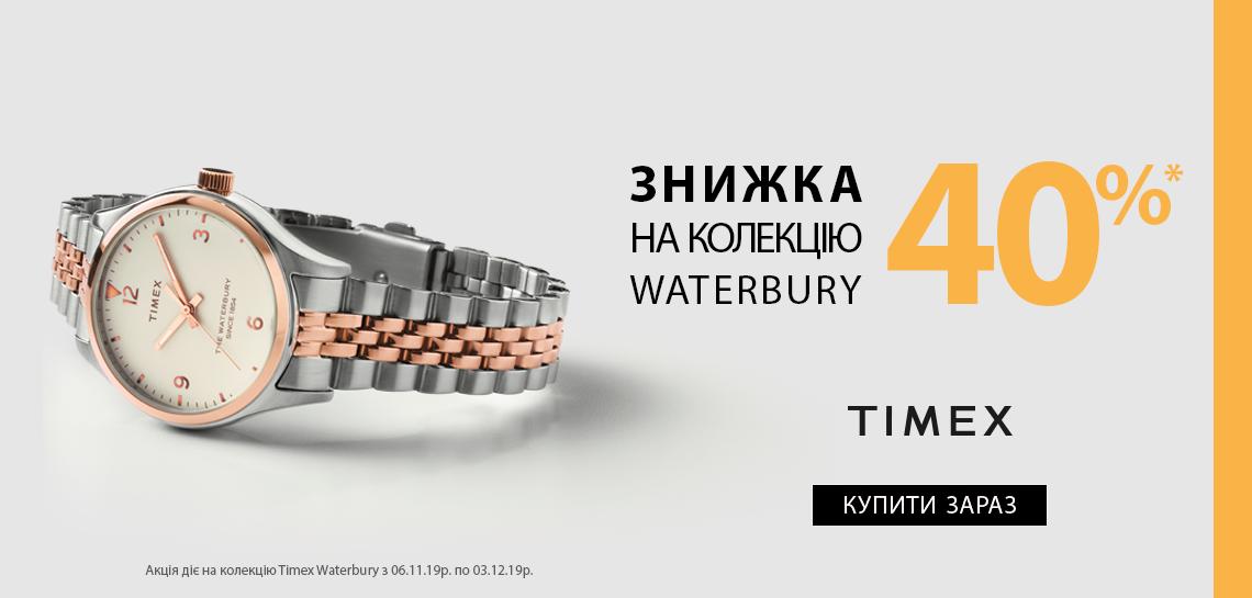 -40% Знижки на годинники Timex серія Waterbury. Встигніть купити!