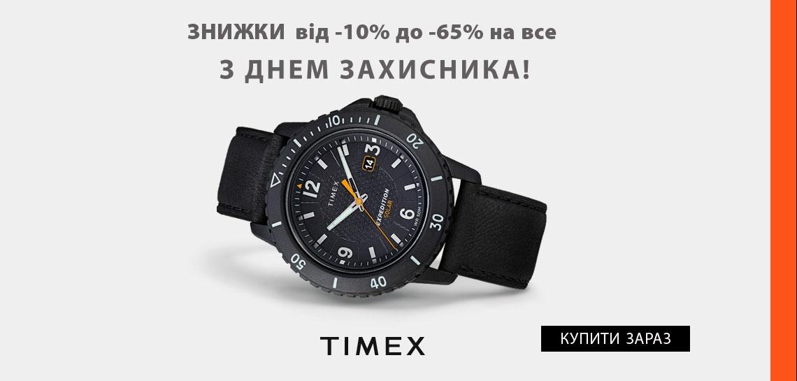 Знижки на годинники Timex від 10% до 65% до Дня Захисника. Купити зараз!